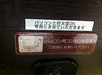 大森のマクドナルドの電源コンセントはパソコン/ニンテンドーDS専用