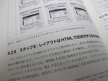 optimizing_web_02627.JPG