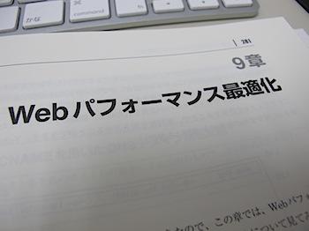 optimizing_web_02629.JPG