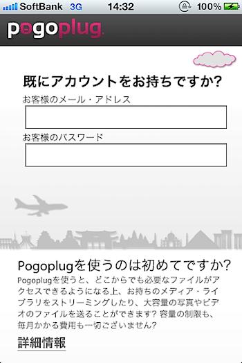 「Pogoplug」iPhoneアプリから写真や音楽を試してみる