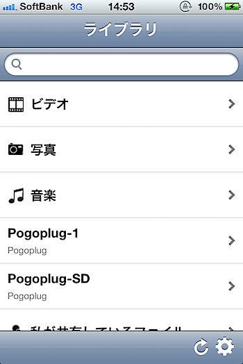 pogoplug_itunes_music_4905.PNG