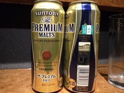Premium malts 2469