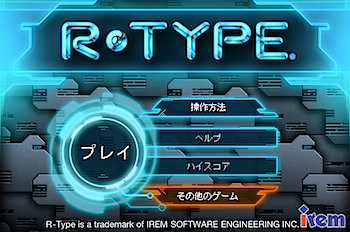 r_type_3132.PNG