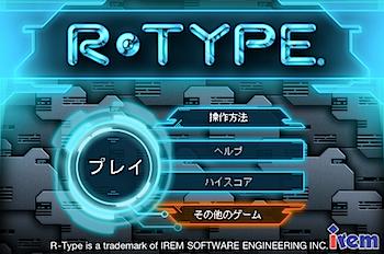 懐かしのシューティングゲーム「R TYPE」iPhoneアプリ版