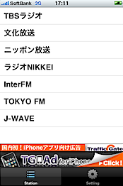 iPhone向けradikoアプリ登場「iRadiko」「ラジ朗」