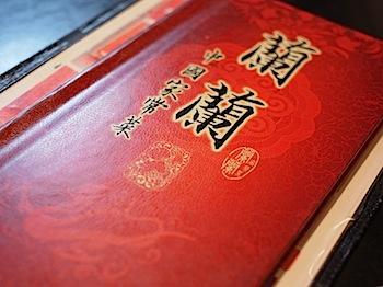 「蘭蘭」黒酢酢豚を始めとする旨味でコストパフォーマンスの高い料理食べたガオー!(池袋)