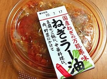 国産ねぎの万能薬味「ねぎラー油」がネギネギして美味い!
