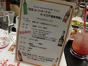 rickey__7381.JPG