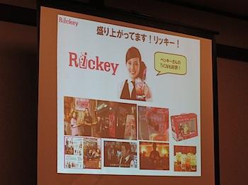 rickey__7392.JPG