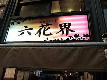 「六花界(神田)」立ち呑み&焼肉♪女性お一人様でもOK