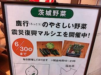 「鹿行のやさしい野菜」震災復興マルシェ(池袋エチカ)