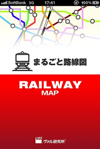 関東近郊の路線が分かるiPhoneアプリ「まるごと路線図」