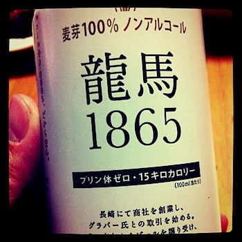 ノンアルコールビール「龍馬1865」