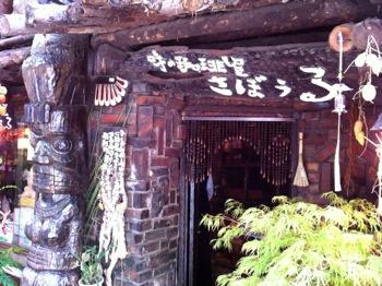 「さぼうる」超渋で真っ暗な老舗の喫茶店(神保町)