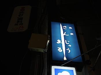 「魚家さんじゅうまる」銚子から直送の旨い魚を食べる!(三軒茶屋)
