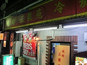 「三楽苑」浦和の老舗焼肉店