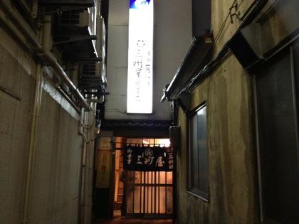 「三州屋(銀座)」銀座一丁目に佇む大衆割烹居酒屋