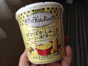 """""""世界のKitchenから""""にスープがあった「ぽかぽかしみこむコーンポタージュ」"""