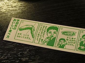 sekainoyamachan_02772.JPG