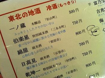 sendai_photo_2205.JPG