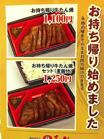 「喜助」お持ち帰り牛タン焼セット(麦飯付)