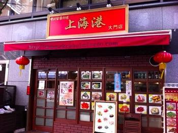 中国家庭料理「上海港(大門店)」でレバー炒めを喰らう!