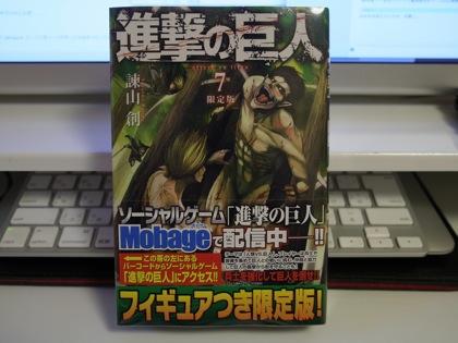 「進撃の巨人(7)」巨人のフィギュア付きバージョンを購入してみた!