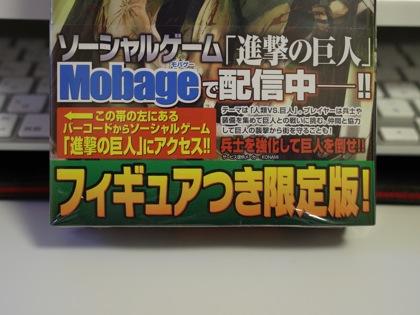 Shingeki 012271