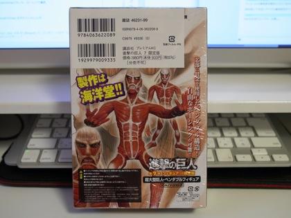 Shingeki 012273
