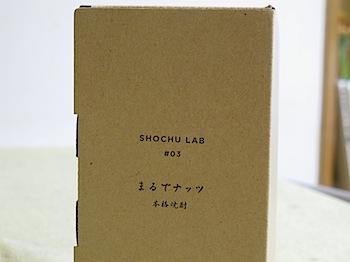 shochu_marude_02617.JPG