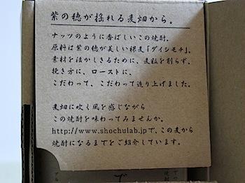 shochu_marude_02618.JPG
