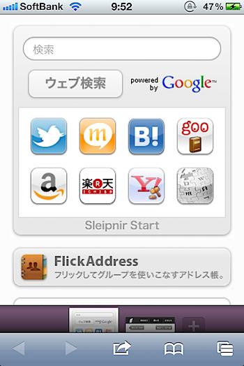 iPhone向けウェブブラウザアプリ「Sleipnir Mobile」がなかなか良い感じ