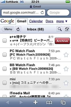 iPhone版「Gmail」スワイプしてメールをアーカイブする機能追加