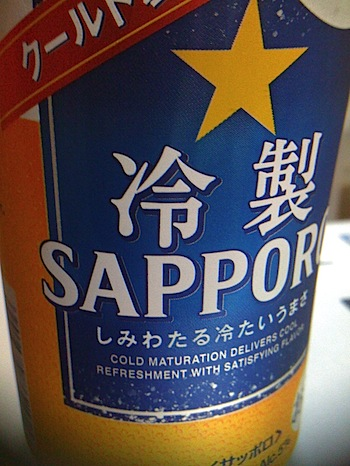 「冷製SAPPORO」本当に冷たかったクール!