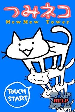 「つみネコ」親子で楽しめるネコゲームiPhoneアプリ