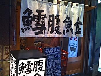 「鱈腹魚金(たらふくうおきん)」刺盛に仰天(新橋)