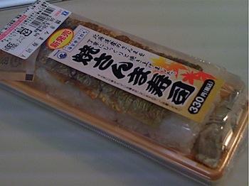 ローソン「焼きさんま寿司」