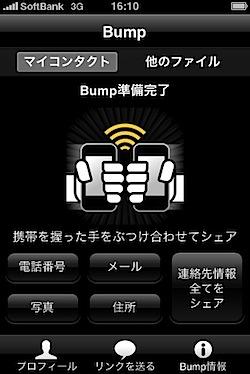 「Bump」iPhoneを握った手をコツンとやって連絡先を交換するアプリ