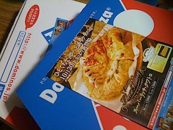 前日予約で半額になるドミノピザを食べてみた