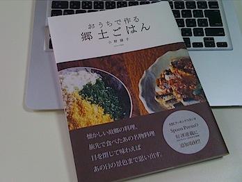 小野藤子「おうちで作る郷土ごはん」