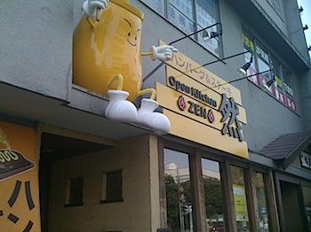 ハンバーグ&ステーキ「然」(浦和)