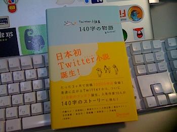 「Twitter小説集 140字の物語」#twnovel