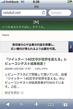 ネタフル、MTプラグインでPCと同URLでiPhoneレイアウトに対応