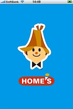 iPhoneで家探し/家賃相場が分かるアプリ「HOME'S」