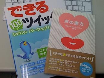 ラムちゃん・平野文さん「声の魔力」&「できる100ワザ ツイッター」合同ツイッターイベント開催だっちゃ!