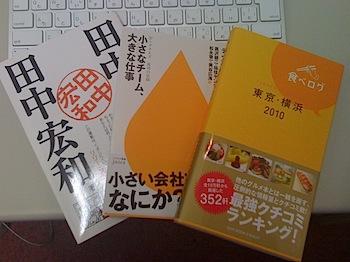 今日の献本[田中宏和さん/小さなチーム、大きな仕事/食べログ東京横浜2010]
