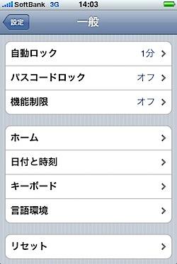 iPhoneで文字入力した際にアプリが落ちる問題の対処方法