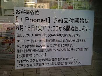 「iPhone 4」複数店舗で予約するとキャンセル扱いに
