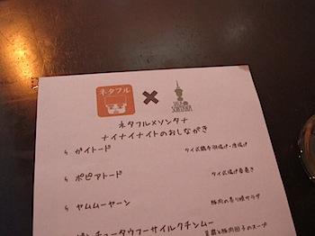 ネタフル x ソンタナ「ナイナイナイト」無事終了!