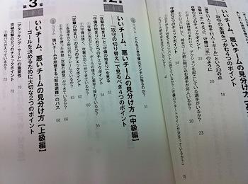 soccer_no_mikata_2284.JPG